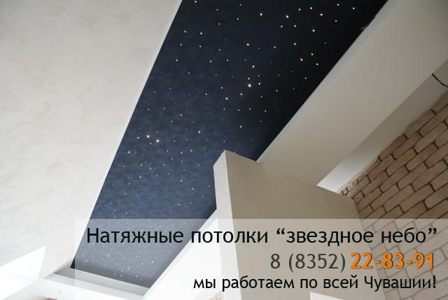 star nebo Звездное небо
