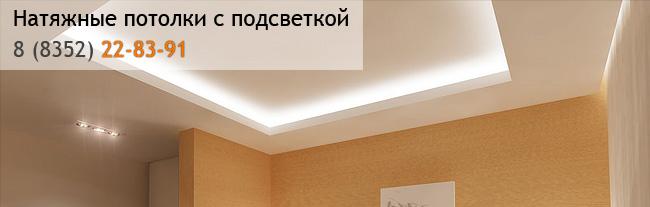 s podsvetkoi Натяжные потолки с подсветкой