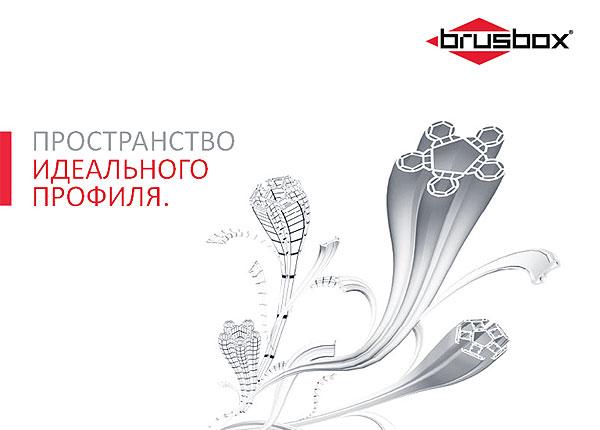 brusbox1 Профиль Brusbox