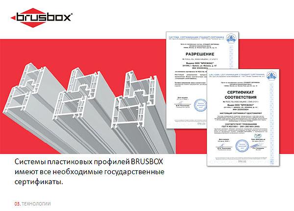 brusbox14 Профиль Brusbox